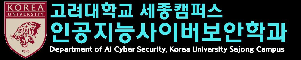 고려대학교 세종캠퍼스 인공지능사이버보안학과
